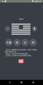 学易 Ekran Görüntüsü 7