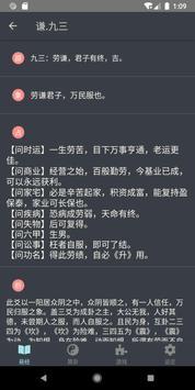 学易 Ekran Görüntüsü 4