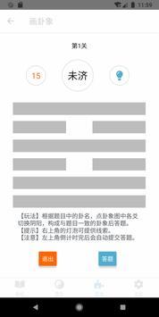 学易 Ekran Görüntüsü 5