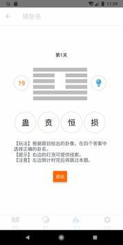 学易 Ekran Görüntüsü 6