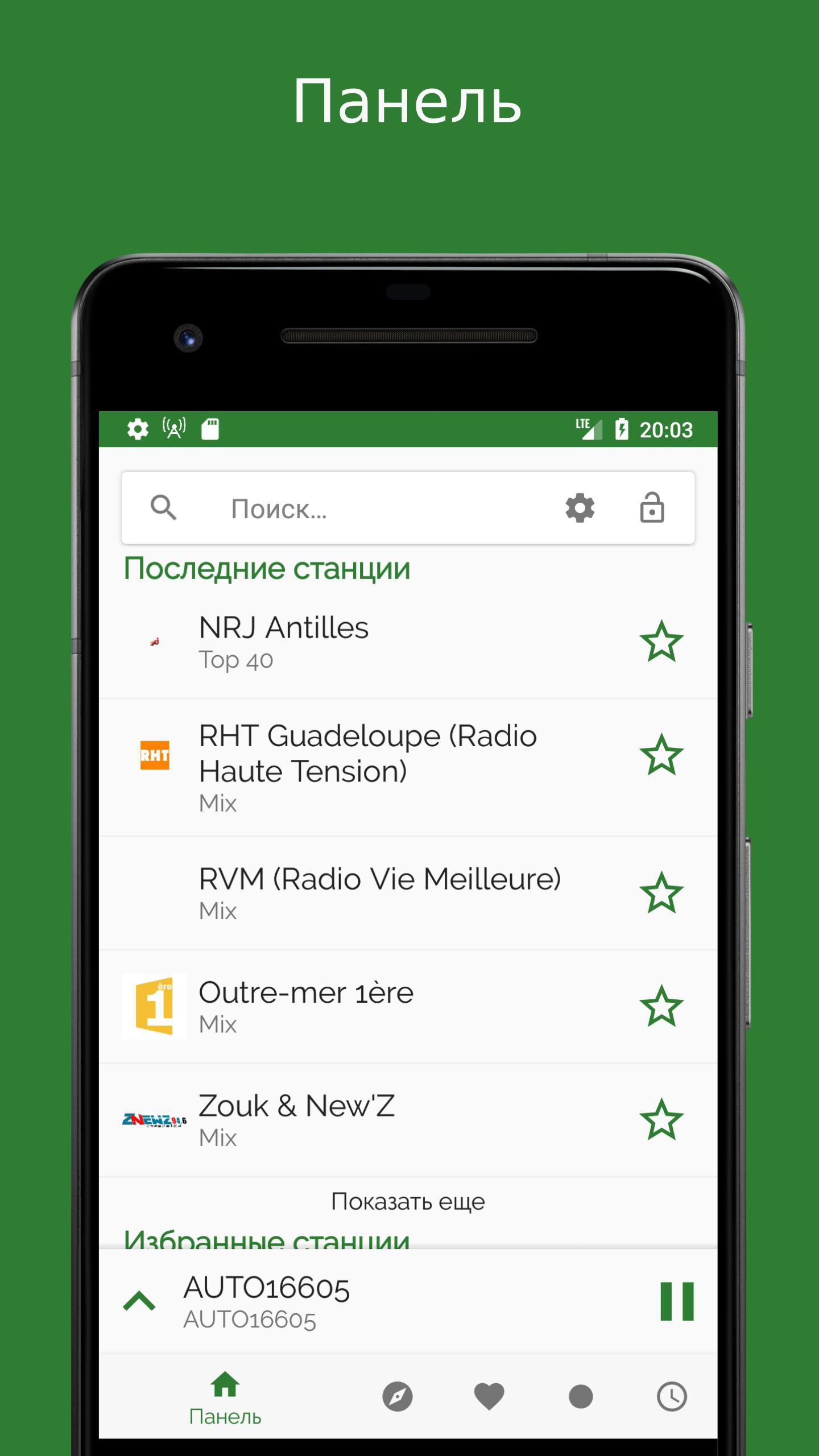 RCI GUADELOUPE RADIO TÉLÉCHARGER