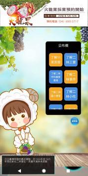 湖林導覽精靈 screenshot 1