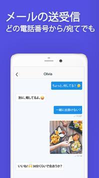 TalkU スクリーンショット 2