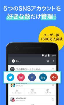 ソーシャルメディア専用自動投稿予約・分析・アカウント管理ツールのStatusbrew ポスター