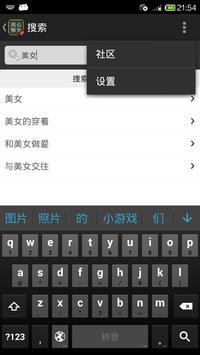周公解梦大全-完美支持简体繁体 screenshot 3