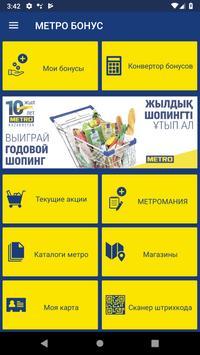 METRO Kazakhstan poster