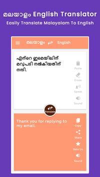 Malayalam English Translator screenshot 1