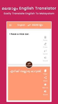Malayalam English Translator screenshot 2