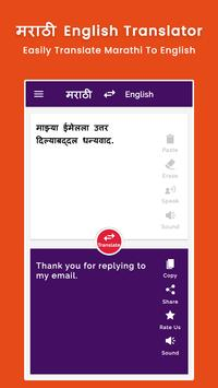 Marathi English Translator screenshot 1