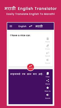 Marathi English Translator screenshot 2