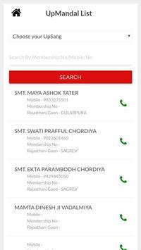 Mewad Mahila Mandal screenshot 1