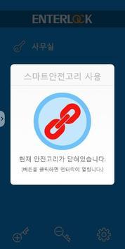 EnterLock_엔터락/ 디지탈 스마트 안전고리 screenshot 2