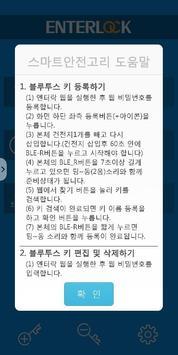 EnterLock_엔터락/ 디지탈 스마트 안전고리 screenshot 4
