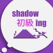 Shadowing初級 圖標