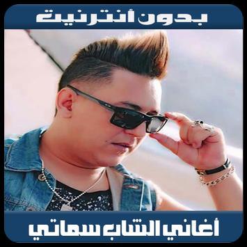 Hisham Smati 2018 - أغاني هشام السماتي poster