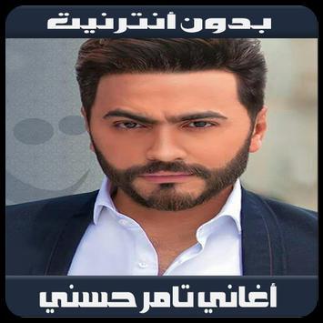Tamer Hosny 2019 - أغاني تامر حسني بدون أنترنيت poster