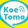 暇なら話そう!誰でも話せて友達も作れる「KoeTomo」 アイコン