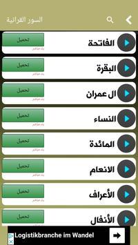 استماع و تنزيل القران الكريم و الاذكار بدون نت poster
