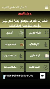 استماع و تنزيل القران الكريم و الاذكار بدون نت screenshot 1