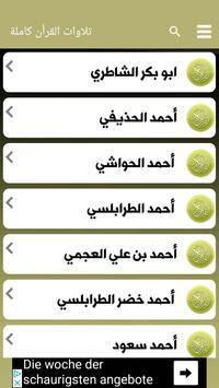 استماع و تنزيل القران الكريم و الاذكار بدون نت screenshot 5