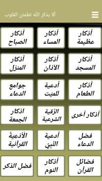 استماع و تنزيل القران الكريم و الاذكار بدون نت screenshot 6