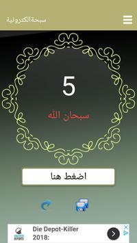 استماع و تنزيل القران الكريم و الاذكار بدون نت screenshot 7