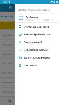 Mektep.EDUS для родителей screenshot 3