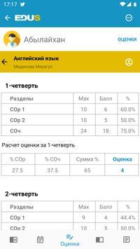 Mektep.EDUS для родителей screenshot 5