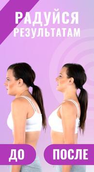 Здоровая шея скриншот 5