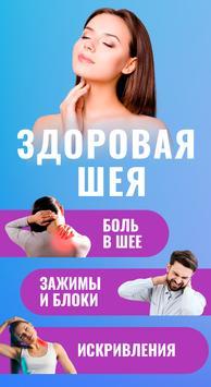 Здоровая шея постер