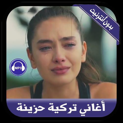 اغاني تركيه مترجمه حزينه