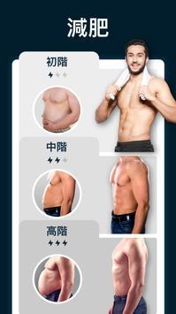 男士減肥:30天健身挑戰,減重,鍛鍊身體 海報
