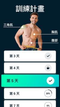 男士減肥:30天健身挑戰,減重,鍛鍊身體 截圖 1