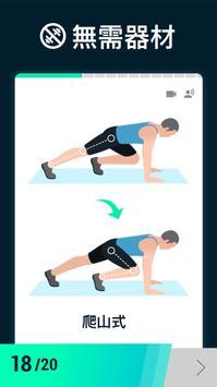 男士減肥:30天健身挑戰,減重,鍛鍊身體 截圖 2