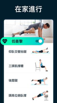 男士減肥:30天健身挑戰,減重,鍛鍊身體 截圖 3