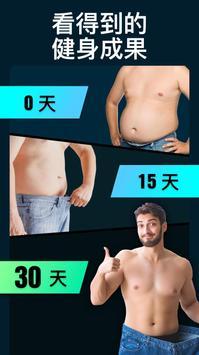 男士減肥:30天健身挑戰,減重,鍛鍊身體 截圖 4