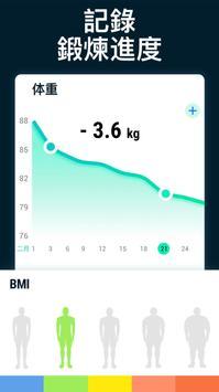男士減肥:30天健身挑戰,減重,鍛鍊身體 截圖 5