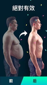 男士減肥:30天健身挑戰,減重,鍛鍊身體 截圖 6