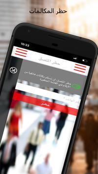 دليل الهاتف : ريل كالر هوية المتصل و حظر المكالمات imagem de tela 3
