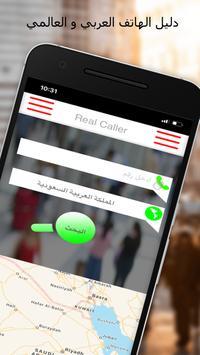 دليل الهاتف : ريل كالر هوية المتصل و حظر المكالمات الملصق