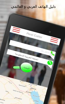 دليل الهاتف : ريل كالر هوية المتصل و حظر المكالمات imagem de tela 10
