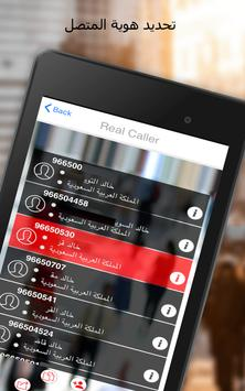 دليل الهاتف : ريل كالر هوية المتصل و حظر المكالمات تصوير الشاشة 11