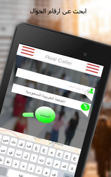 دليل الهاتف : ريل كالر هوية المتصل و حظر المكالمات تصوير الشاشة 12