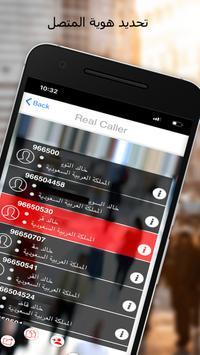 دليل الهاتف : ريل كالر هوية المتصل و حظر المكالمات تصوير الشاشة 1