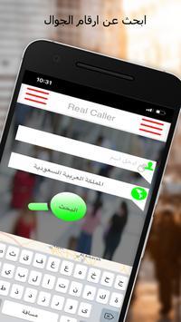 دليل الهاتف : ريل كالر هوية المتصل و حظر المكالمات تصوير الشاشة 2