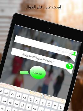 دليل الهاتف : ريل كالر هوية المتصل و حظر المكالمات imagem de tela 7