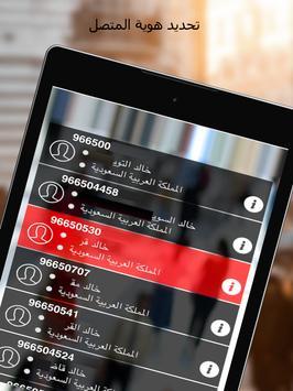 دليل الهاتف : ريل كالر هوية المتصل و حظر المكالمات تصوير الشاشة 6