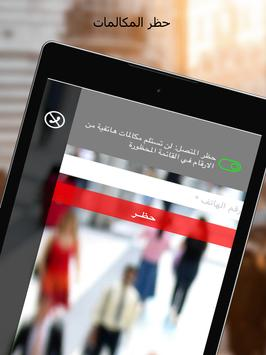 دليل الهاتف : ريل كالر هوية المتصل و حظر المكالمات imagem de tela 8