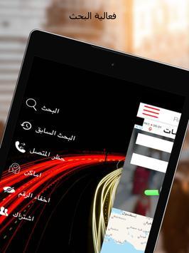 دليل الهاتف : ريل كالر هوية المتصل و حظر المكالمات imagem de tela 9