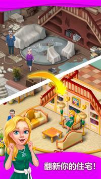 梦幻别墅 截图 12